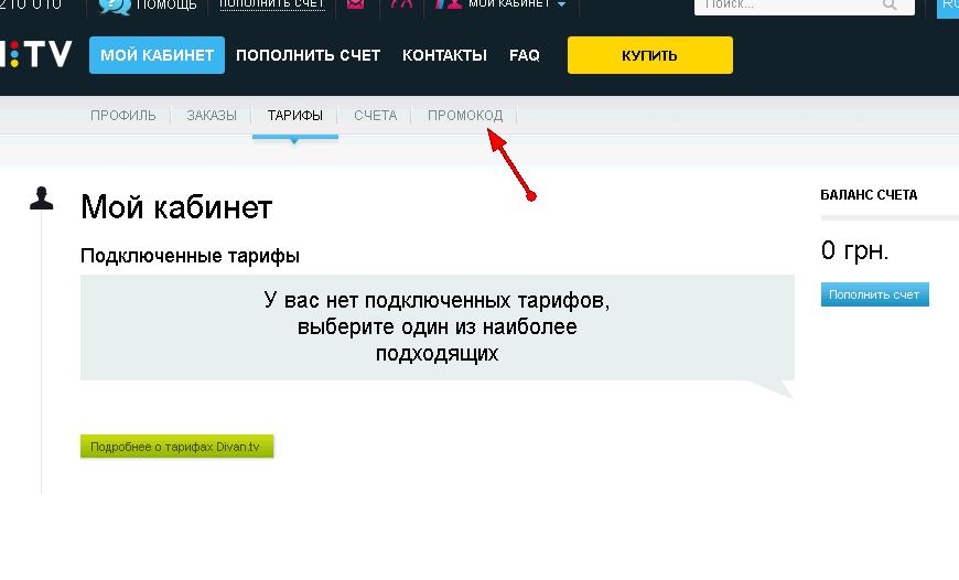 Промокод диван тв 2017 бесплатно