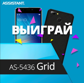 Розіграш ASSISTANT AS-5436 GRID
